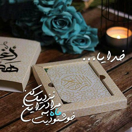 اس ام اس های طنز جدید ماه رمضان 1400 |متن و اس ام اس خنده دار ماه رمضان