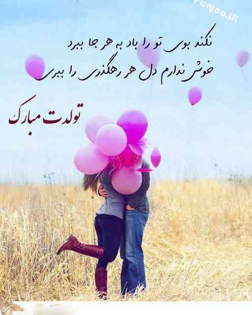 عکس نوشته های تبریک تولد به عشق و همسر (متن تولدت مبارک همسر عزیزم)