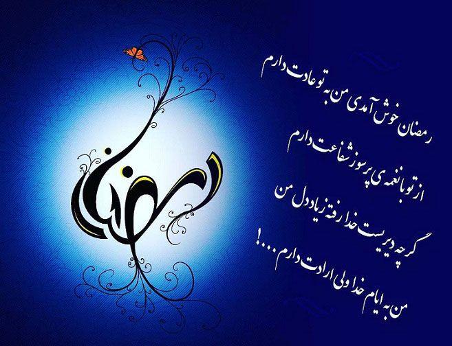 عکس نوشته های ناب ماه رمضان 99   عکس پروفایل ماه رمضان 1399