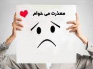 متن و اس ام اس عاشقانه معذرت خواهی و منت کشی (قهر و آشتی)