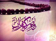 بهترین پیامک های فرا رسیدن ماه رمضان 97 | اس ام اس خنده دار ماه رمضان 1397