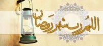 عکس نوشته های ناب ماه رمضان 1400 | عکس پروفایل ماه رمضان 1400