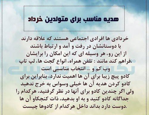 شخصیت شناسی دختران و پسران متولد خرداد ماه