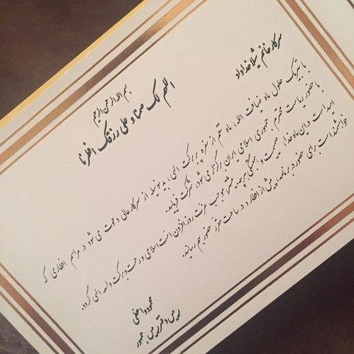 دعوای پرستو صالحی و آزاده نامداری به خاطر مراسم افطار رئیس جمهور