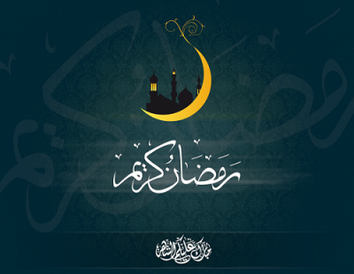 اس ام اس تبریک شروع ماه رمضان ۹۷ | متن و اس ام اس فرا رسیدن مام مبارک رمضان
