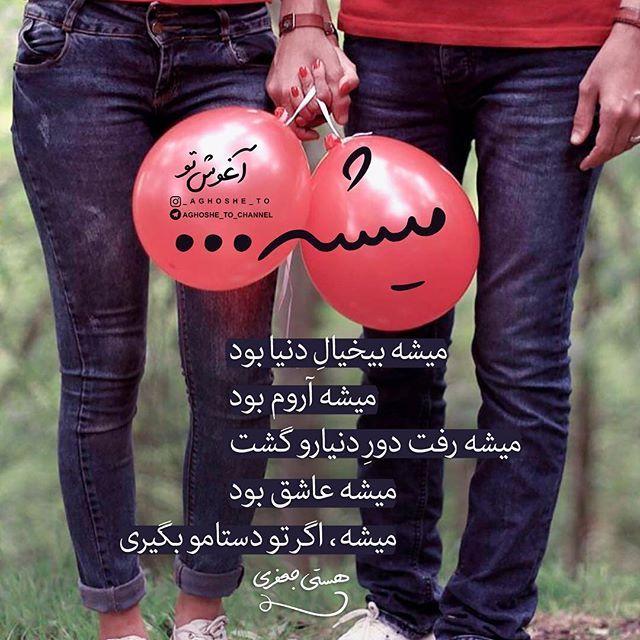 بهترین عکس پروفایل های عاشقانه شاد |تصاویر عاشقانه شاد و خوشحال