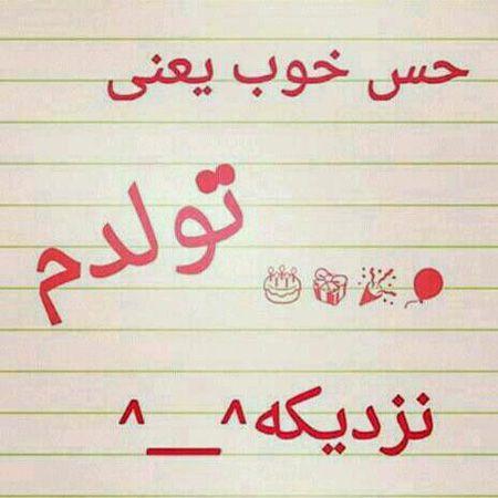 عکس پروفایل تولدم مبارک و تولدم نزدیکه +اس ام اس تولد +عکس تولدت مبارک
