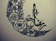 متن های زیبای تبریک ماه پربرکت رمضان +عکس و sms  ماه رمضان