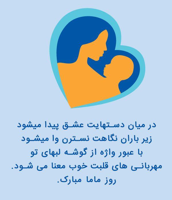 اس ام اس و متن های تبریک روز جهانی ماما | اشعار و جملات تبریک روز ماما مبارک