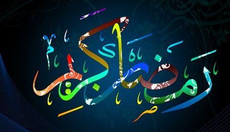 اس ام اس تبریک شروع ماه رمضان ۱۴۰۰   متن و اس ام اس فرا رسیدن مام مبارک رمضان