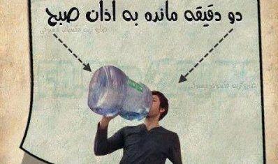 بهترین عکس های طنز و خنده دار ماه رمضان (عکس خنده دار ماه رمضان)