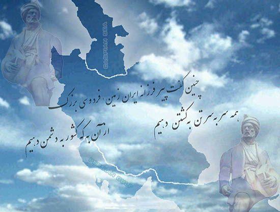 درباره روز بزرگداشت حکیم ابوالقاسم فردوسی (درباره شاعر بزرگ فردوسی)