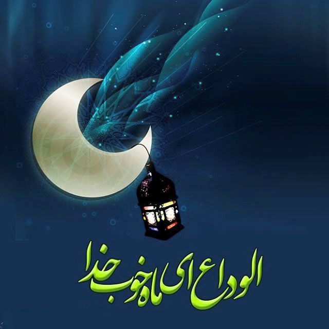 دلنوشته های ناب و خواندنی ماه رمضان 1400 | اس ام اس و اشعار ماه مبارک رمضان