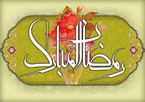 بهترین پیامک های فرا رسیدن ماه رمضان 1400 | اس ام اس خنده دار ماه رمضان ۱۴۰۰