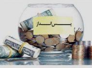چطور به راحتی پول زیادی پس انداز کنیم؟