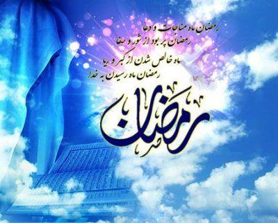 اس ام اس های تبریک رسمی ماه رمضان | اشعار و جملات ماه مبارک رمضان