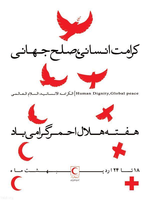 اس ام اس و متن بزرگداشت روز هلال احمر و صلیب سرخ