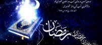 دلنوشته های ناب و خواندنی ماه رمضان 1398 | اس ام اس و اشعار ماه مبارک رمضان