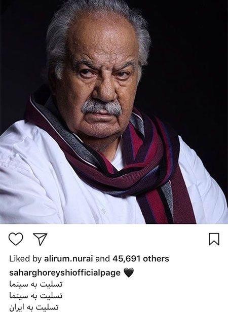 اینستاگرام و کامنت های بازیگران و چهره های مشهور درباره ناصر ملک مطیعی