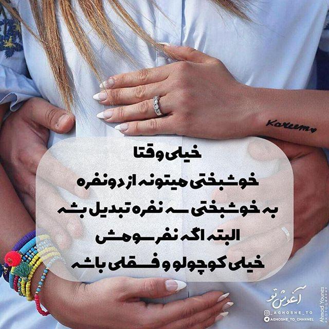 متن های عاشقانه ناب احساسی برای همسر   اس ام اس عاشقانه برای همسر عزیزم