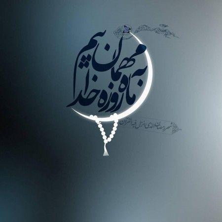 عکس پروفایل به مناسبت آغاز ماه رمضان 1400 | عکس های مذهبی ماه رمضان ۱۴۰۰