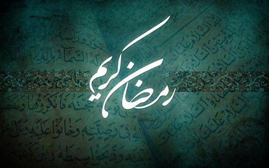 دلنوشته های ناب و خواندنی ماه رمضان 1397 | اس ام اس و اشعار ماه مبارک رمضان
