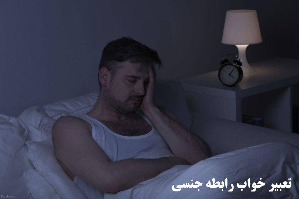 تعبیر خواب رابطه جنسی و بیرون آمدن منی در خواب (انواع تعبیر خواب رابطه جنسی)