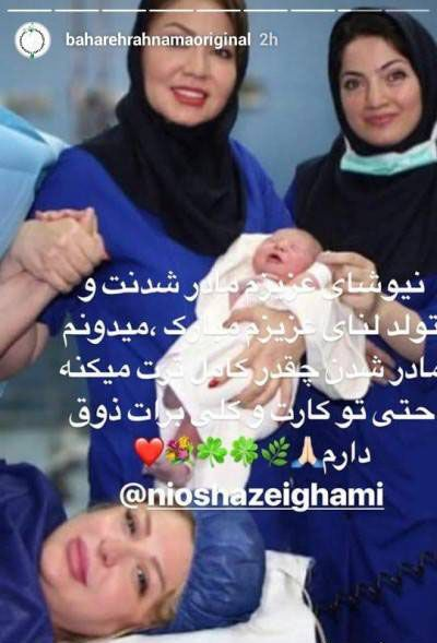 نیوشا ضیغمی زایمان کرد +عکس پس از زایمان و عکس نوزادش