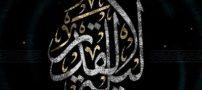 جدیدترین اس ام اس های شب قدر ماه رمضان (سری 98) اشعار شب قدر