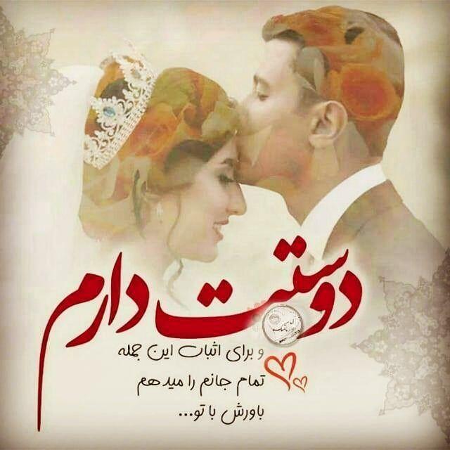 عکس نوشته عاشقانه جدید ویسگون