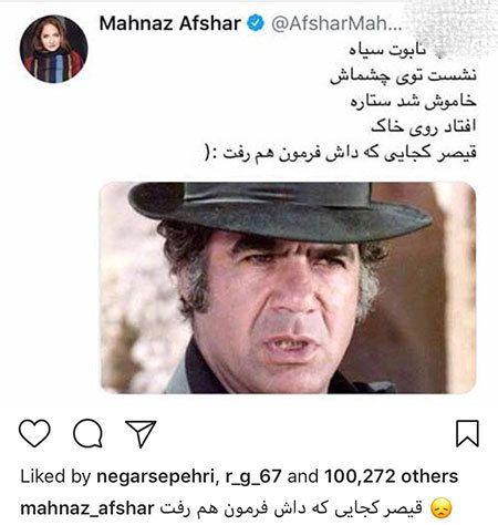 صفحه اینستاگرام بازیگران و هنرمندان و واکنش به فوت ناصر ملک مطیعی