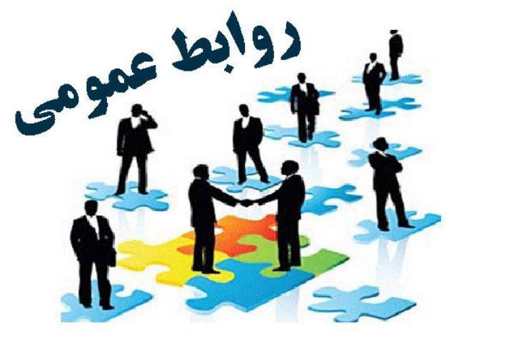 به مناسبت روز ارتباطات و روابط عمومی | همه چیز درباره روز ارتباطات و روابط عمومی