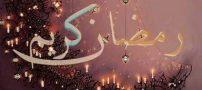 بهترین اشعار فرا رسیدن ماه مبارک رمضان |شعر زیبا برای ماه رمضان سال 98