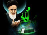 اس ام اس و متن های زیبا به مناسبت رحلت امام خمینی (ره)