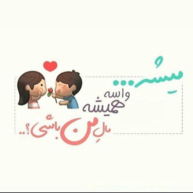 بهترین عکس نوشته های عاشقانه احساسی برای افراد عاشق + اس ام اس عاشقانه