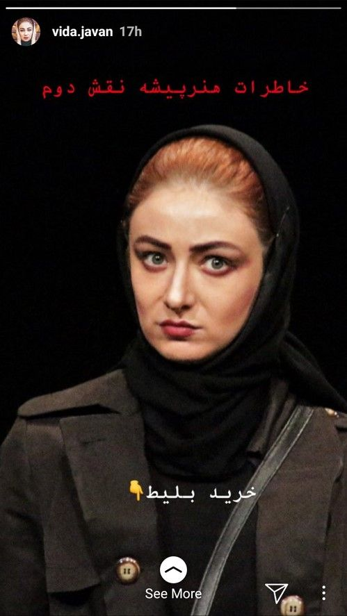 اخبار داغ از استوری بازیگران و چهره های مشهور در اینستاگرام