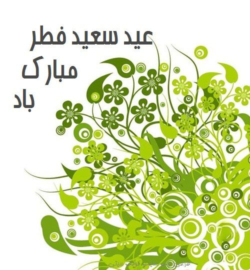 مجموعه کارت پستال های عید فطر +عکس تبریک عید سعید فطر |عکس پروفایل عید فطر