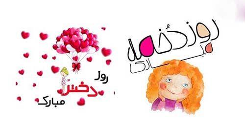 مجموعه عکس پروفایل به مناسبت روز دختر + اس ام اس تبریک روز دختر +عکس نوشته
