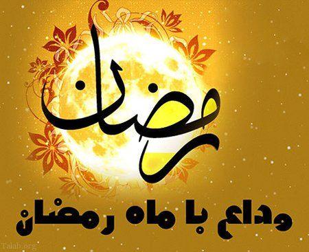 بهترین اس ام اس تبریک عید فطر +متن خداحافظی با ماه مبارک رمضان
