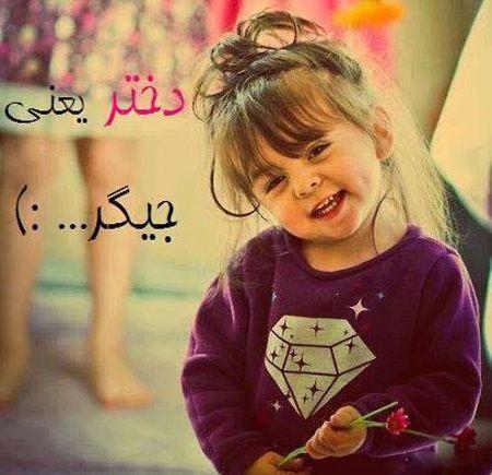 عکس روز دختر کادو میخوام
