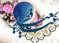 کامل ترین اس ام اس تبریک عید فطر 99   متن تبریک عید سعید فطر 1399 همراه با عکس