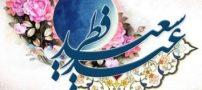 کامل ترین اس ام اس تبریک عید فطر 99 | متن تبریک عید سعید فطر 1399 همراه با عکس