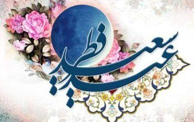 لینک تبریک عید فطر 1400