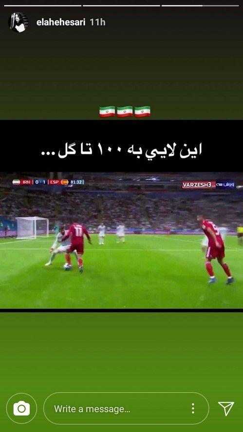 استوری هنرمندان در اینستاگرام برای جام جهانی 2018 روسیه