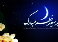 زیباترین اشعار تبریک عید سعید فطر   شعرهای زیبا برای عید فطر مبارک باد