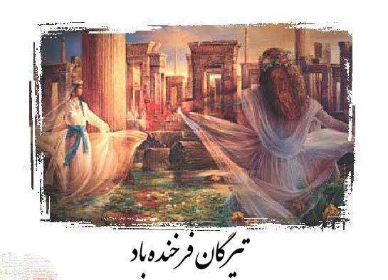 همه چيز درباره جشن تيرگان، 13 تير ماه + عكس هاي جشن تيرگان