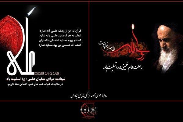 اس ام اس و متن های اداری برای تسلیت رحلت امام خمینی (ره) +مجموعه کامل از پیام های تسلیت