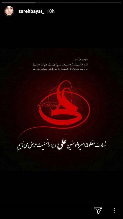 استوری اینستاگرام بازیگران و هنرمندان معروف ایرانی +عکس