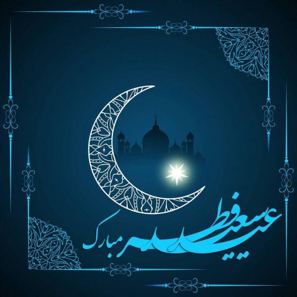 بهترین عکس های پروفایل برای تبریک عید سعید فطر + اس ام اس و عکس عید سعید فطر