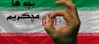 مجموعه کامل عکس پروفایل حمایت از تیم ملی ایران | عکس پروفایل برای تیم ملی